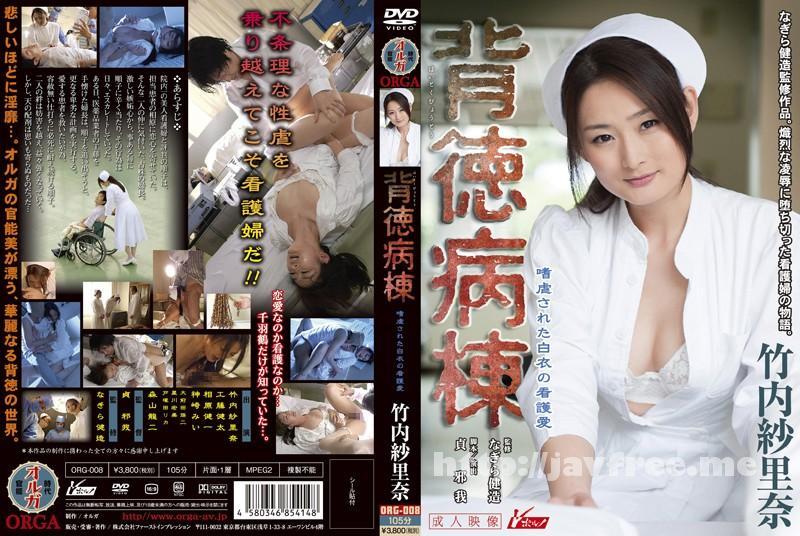 [ORG-008] 背徳病棟 嗜虐された白衣の看護愛 竹内紗里奈
