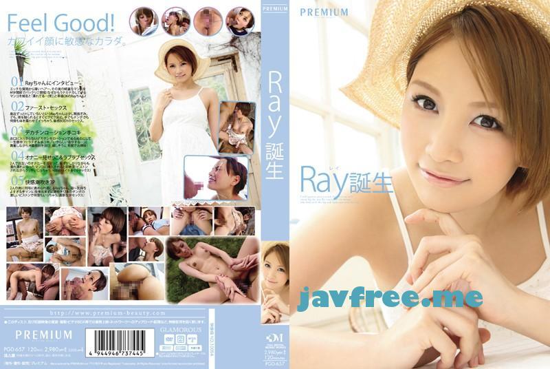 [PGD-657] Ray誕生