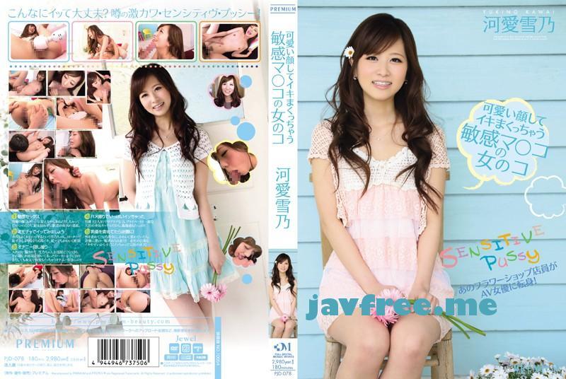 [PJD-078] 可愛い顔してイキまくっちゃう 敏感マ○コの女のコ 河愛雪乃