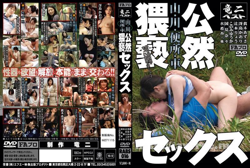 [RABS-016] 山・川・便所・車 公然猥褻セックス