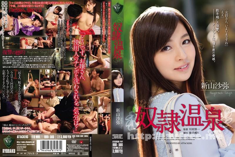 [RBD-566] 奴隷温泉 新山沙弥