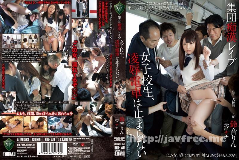 [RBD-570] 集団痴漢レイプ 女子校生、凌辱電車は止まらない 鈴音りん 二宮ナナ