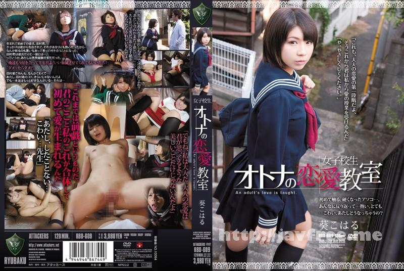 [RBD-609] 女子校生オトナの恋愛教室 葵こはる