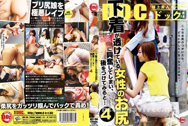 [RDT-194] 下着が透けている女性のお尻に興奮してしまい、後をつけてみると… 4
