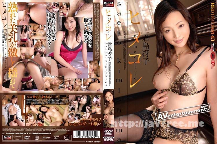 [RHJ-043] レッドホットジャム Vol.43 ヒメコレ : 君島冴子, Aoi.