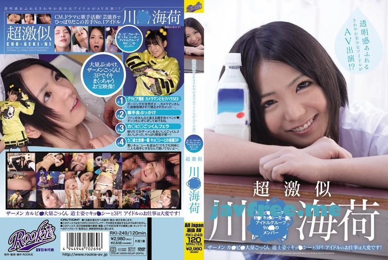 [RKI-249] 透明感あふれるさわやか美少女アイドルがAV出演!?超激似 川◯海荷 ザーメン カ○ピ○大量ごっくん 道士姿でキョ○シーと3P! アイドルのお仕事は大変です!