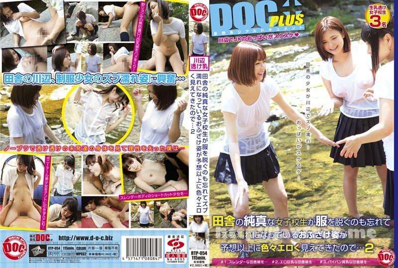 [RTP-054] 田舎の純真な女子校生が服を脱ぐのも忘れてズブ濡れになっているおふざけ姿が予想以上に色々エロく見えてきたので…2