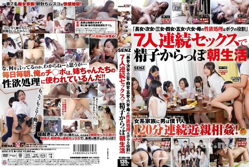 [SDDE-372] 「長女・次女・三女・四女・五女・六女・母の性欲処理はボクの役割」7人連続セックスで精子からっぽ朝生活