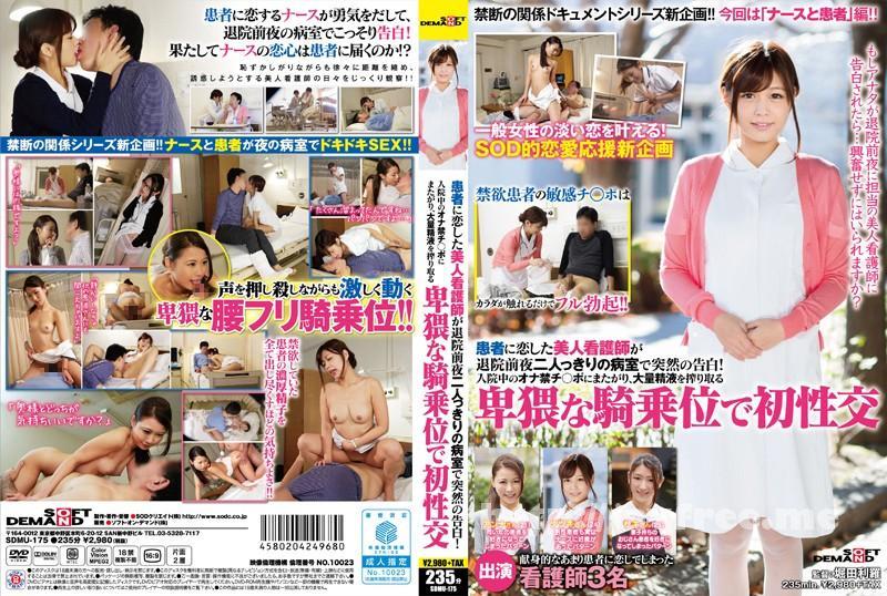 [SDMU-175] 患者に恋した美人看護師が退院前夜二人っきりの病室で突然の告白!入院中のオナ禁チ●ポにまたがり、大量精液を搾り取る卑猥な騎乗位で初性交
