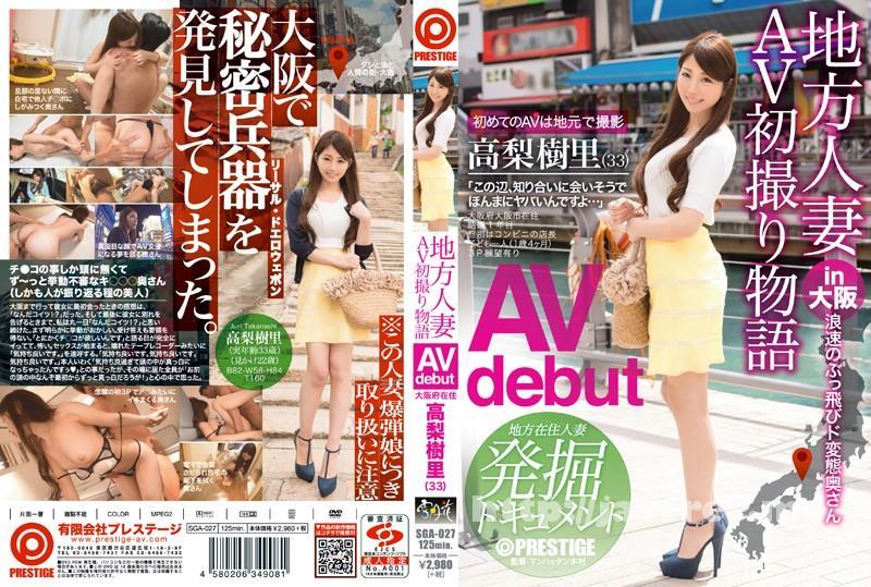 [SGA-027] 地方人妻AV初撮り物語 高梨樹里 AV debut