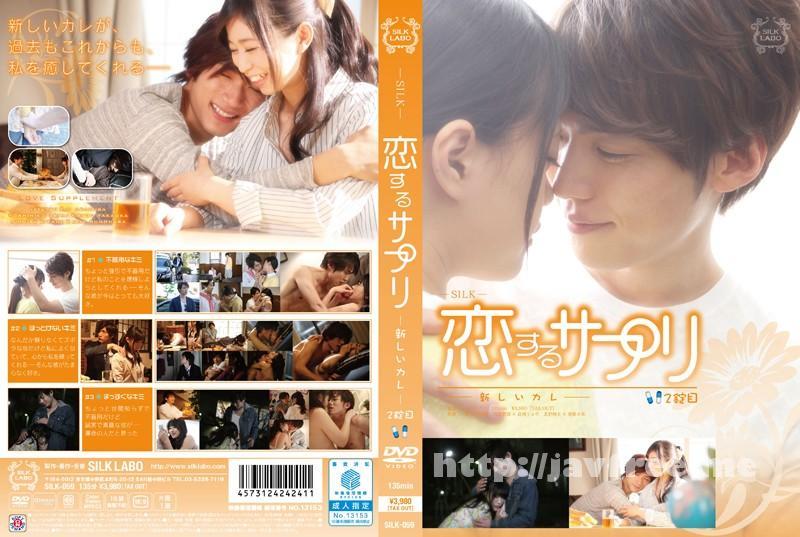 [SILK-059] 恋するサプリ 2錠目-新しいカレ-