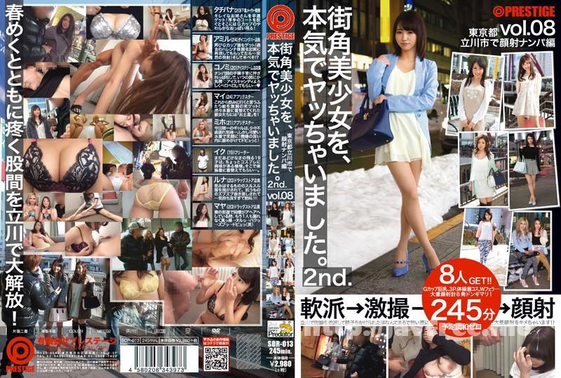 [SOR-013] 街角美少女を、本気でヤッちゃいました。 2nd. vol.08