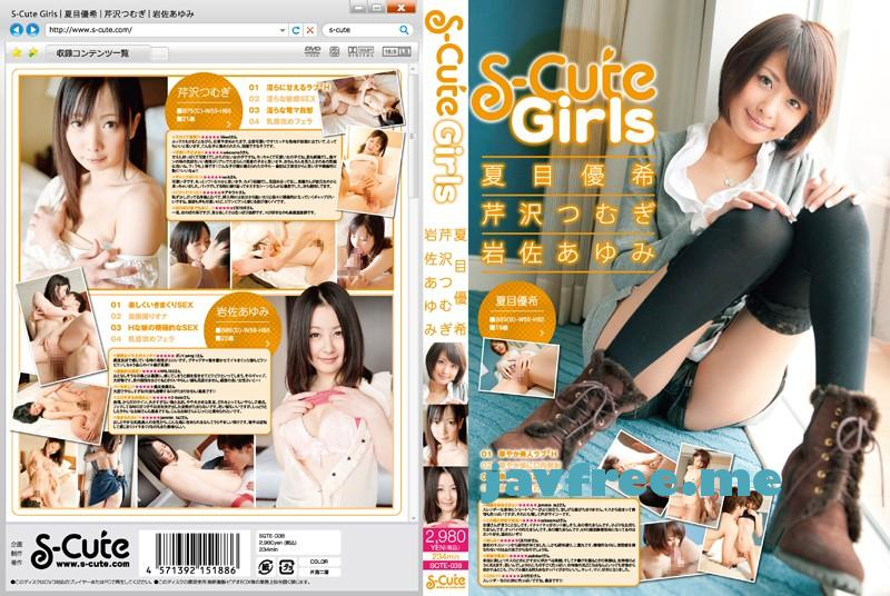 [SQTE-038] S-Cute Girls 夏目優希 芹沢つむぎ 岩佐あゆみ