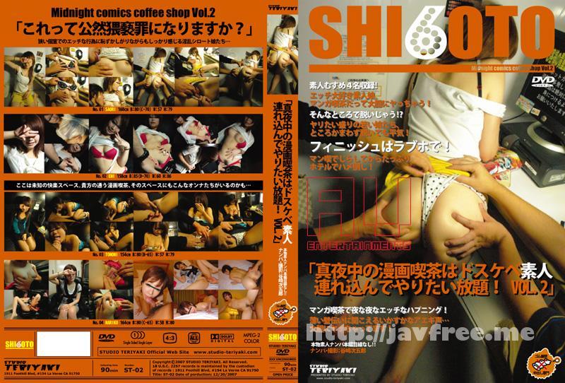 [ST-02] SHI6OTO Vol.2 – 真夜中のマンガ喫茶はドスケベ素人連れ込んでやりたい放題! Vol.2