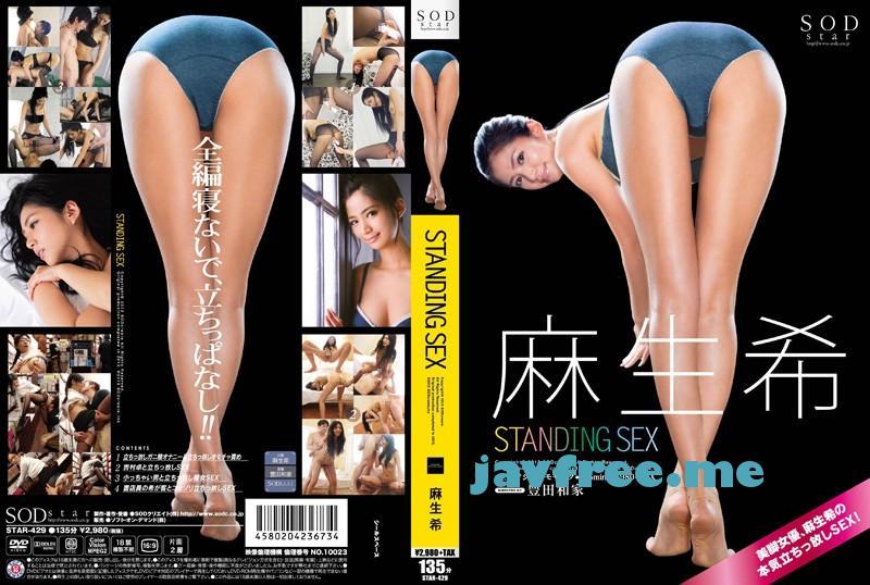 [STAR-429] 麻生希 STANDING SEX