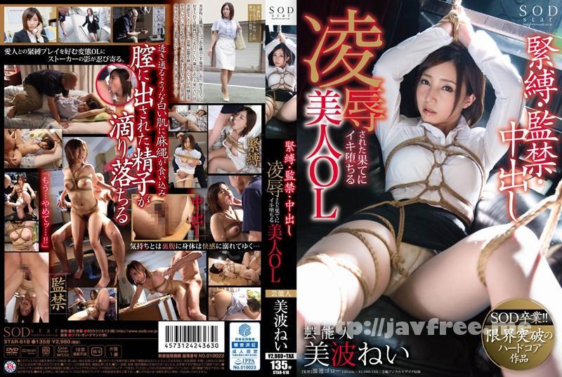 [STAR-618] 芸能人 美波ねい 緊縛・監禁・中出し 凌辱された果てにイキ堕ちる美人OL