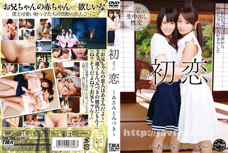 [T28-385] 初恋〜あさみとみづき〜