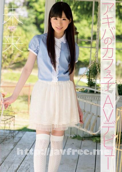 [TEK-051] アキバのカフぇ子AVデビュー 未来