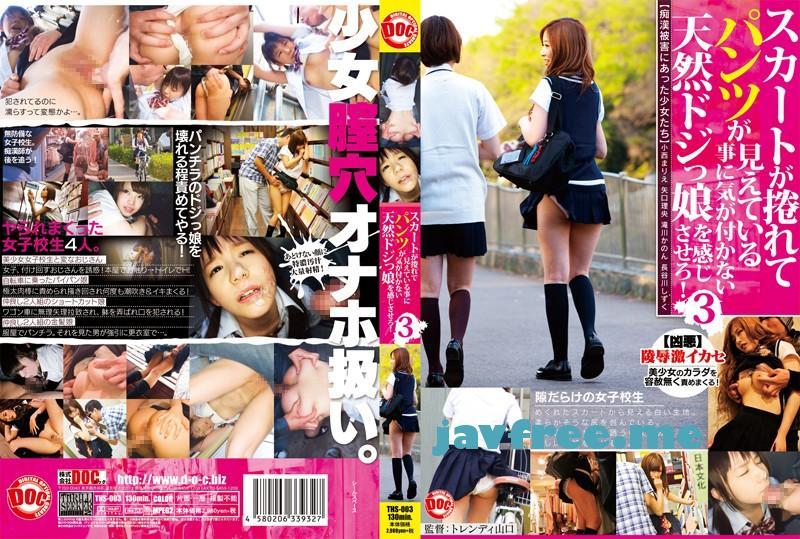 [THS-003] スカートが捲れてパンツが見えている事に気が付かない天然ドジっ娘を感じさせろ! 3