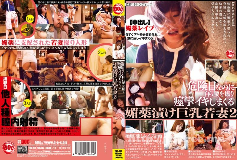 [THS-013] 危険日なのに自ら腰を振り痙攣イキしまくる媚薬漬け巨乳若妻 2