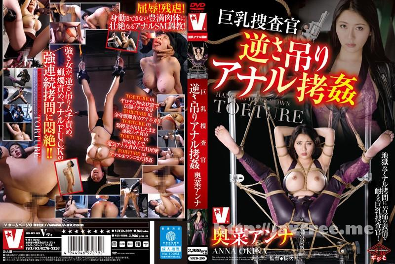 [VICD-299] 巨乳捜査官 逆さ吊りアナル拷姦 奥菜アンナ