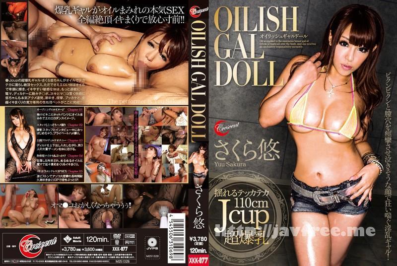 [XKK-077] OILISH GAL DOLL さくら悠