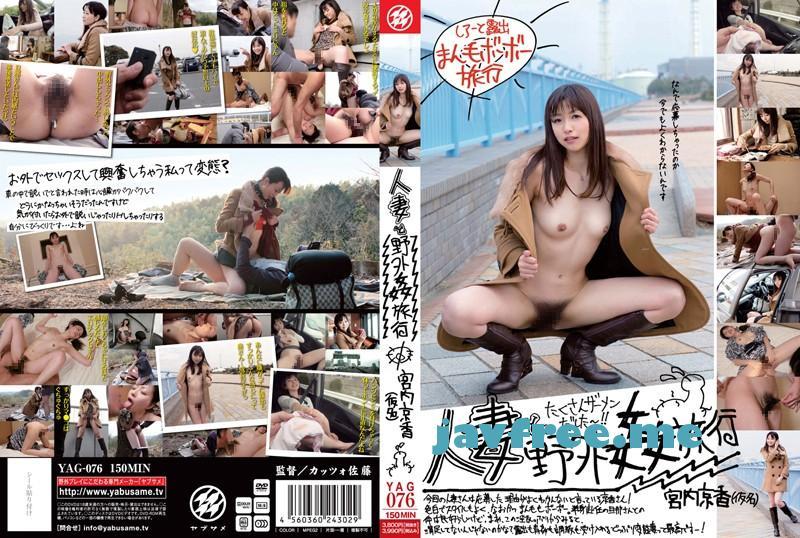 [YAG-076] 人妻と野外姦旅行 宮内京香(仮名)