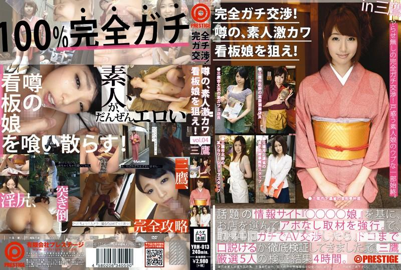 [YRH-013] 完全ガチ交渉!噂の、素人激カワ看板娘を狙え!vol.04