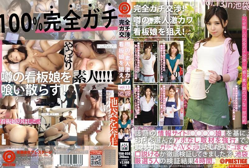 [YRH-050] 完全ガチ交渉!噂の、素人激カワ看板娘を狙え!vol.13