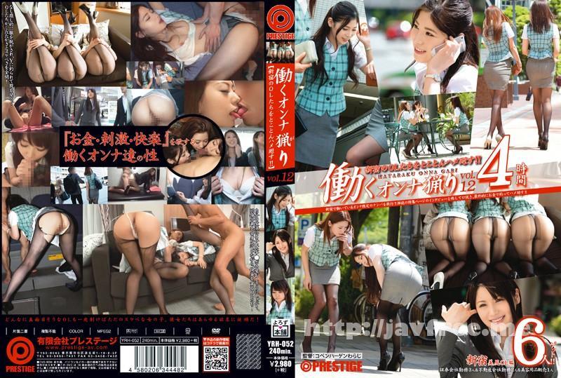 [YRH-052] 働くオンナ猟り vol.12