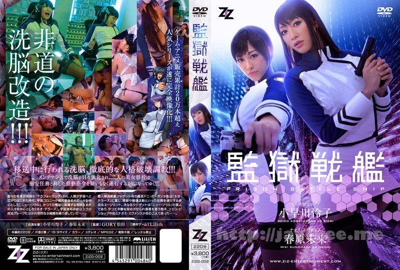 [ZIZG-002] 【実写版】監獄戦艦 小早川怜子 春原未来
