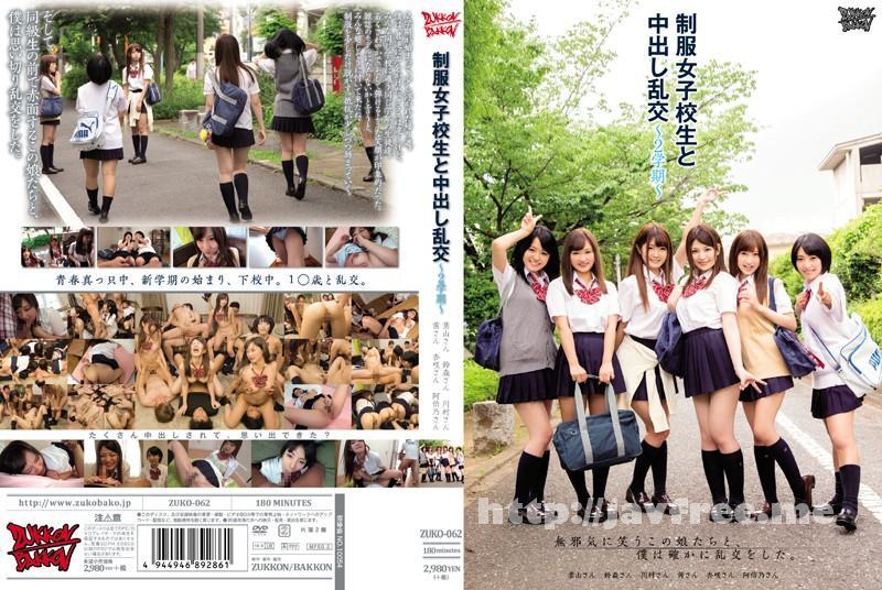 [ZUKO-062] 制服女子校生と中出し乱交〜2学期〜