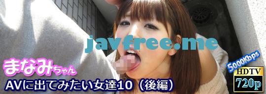 Akibahonpo 7318 AVに出てみたい女達10(後編)