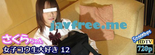 Akibahonpo 7322 女子コウ生大好き 12