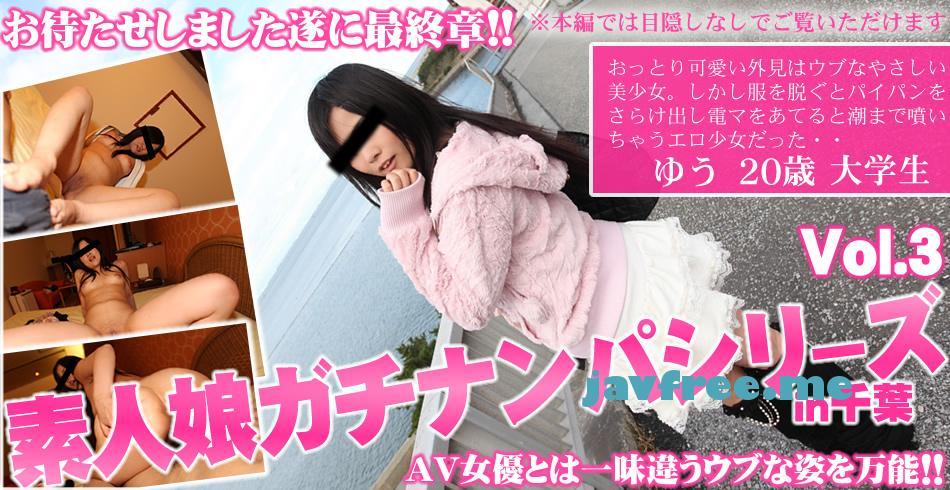 アジア天国 asiatengoku.com 0181 おっとり可愛い外見はウブな優しい美少女。しかし服を脱ぐと・・VOL.3 ガチナンパシリーズ / ゆう