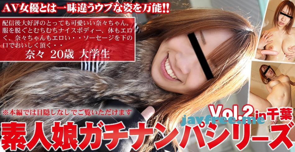 アジア天国 asiatengoku.com 0192 服を脱ぐとむちむちナイスボディー、体もエロく、奈々ちゃんもエロい・・ -素人娘ガチナンパシリーズ- / 奈々