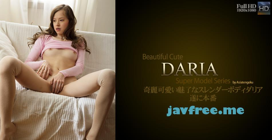 アジア天国 asiatengoku.com 0197 綺麗可愛い魅了なスレンダーボディダリアが遂に本番ベッドイン -Super Model Series- / ダリア