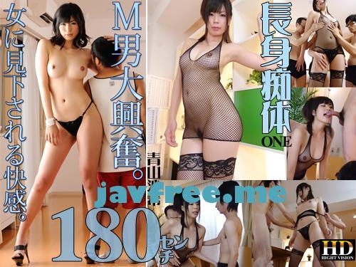 AV9898 1146 青山沙希 – 180㌢の長身痴体女_One