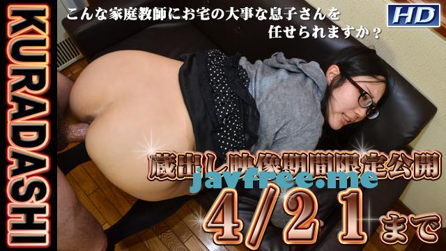 ガチん娘! Gachinco gachi600 わかこ -KURADASHI17-