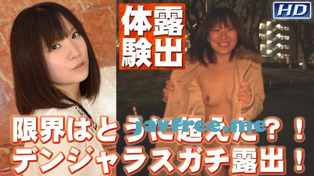 ガチん娘! Gachinco gachi603 みくる -露出体験8-