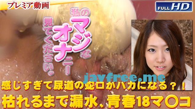 ガチん娘! Gachinco gachip192 別刊マジオナ45 真央