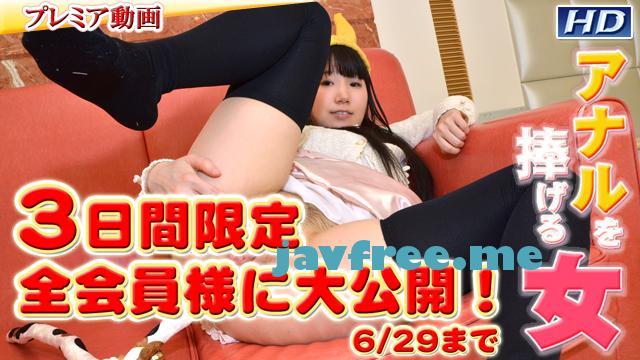 ガチん娘! Gachinco gachip193 アナルを捧げる女13 かぐやKAKUYA