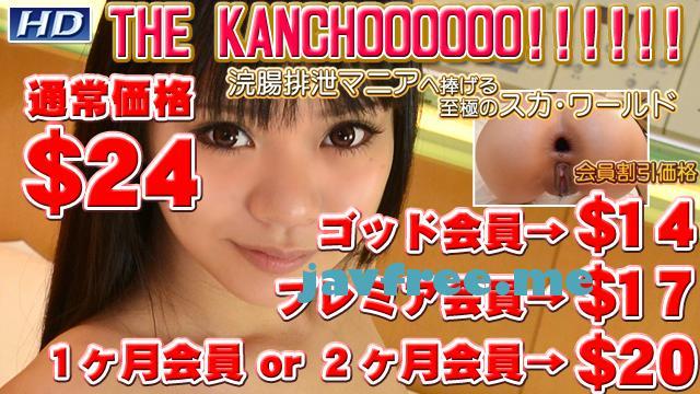 ガチん娘! Gachinco pv1003 あくび他 -THE KANCHOOOOOO!!!!!! スペシャルエディション-