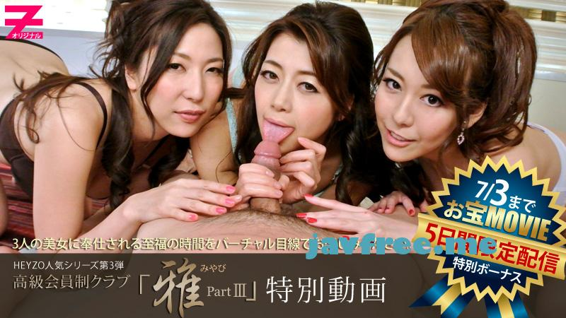 Heyzo 0380 高級会員制クラブ『雅』3~特別ボーナスお宝ムービー~