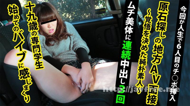 Heyzo 0582 橋本ゆき 原石探しの地方AV面接~覚悟を決めた純朴素人~
