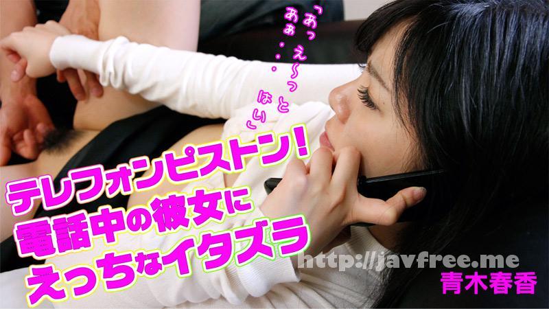 Heyzo 0635 青木春香 テレフォンピストン!電話中の彼女にえっちなイタズラ