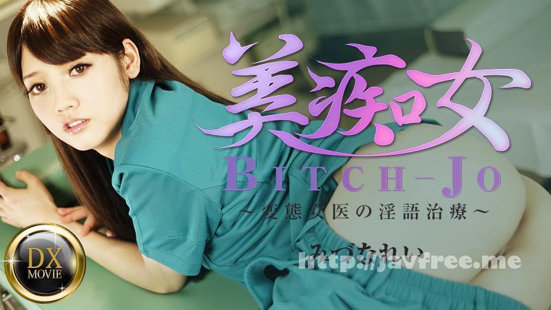 Heyzo 0661 みづなれい 美痴女~変態女医の淫語治療~