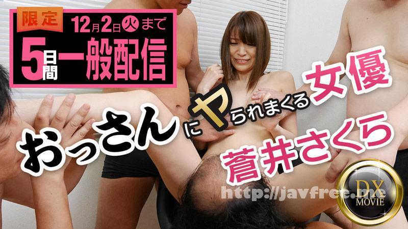 Heyzo 0737 蒼井さくら おっさんにヤられまくる女優・蒼井さくら