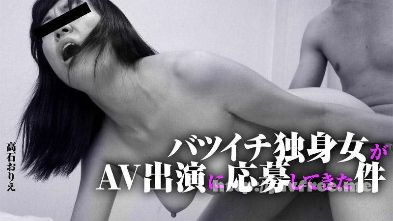 Heyzo 0778 高石おりえ バツイチ独身女がAV出演に応募してきた件