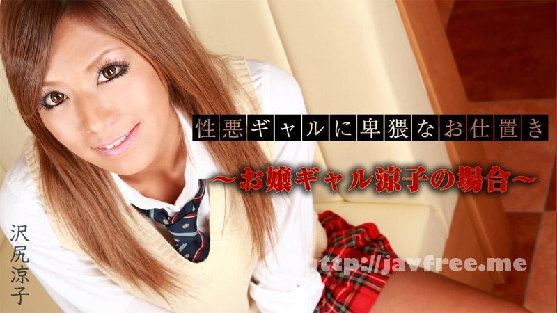 Heyzo 0801 沢尻涼子 性悪ギャルに卑猥なお仕置き~お嬢ギャル涼子の場合~